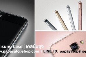 [ SALE ] : เคส Samsung | Galaxy J7 Version 2, Galaxy S7-Galaxy S7 Edge | Galaxy A9 Pro, Galaxy A5 2016, Galaxy A7 2016, Galaxy Note 5 ฯลฯ | ส่งฟรีทั่วประเทศ !