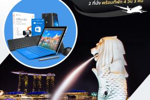Microsoft ควงแขน Lazada ส่งแคมเปญ 'Travel with Microsoft' แค่แชร์ ก็ลุ้นเที่ยวฟรี!