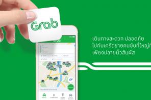 สั่งทันใจ ส่งได้ทุกอย่าง 'GrabBike Delivery' เริ่มต้นเพียง 20 บาท !