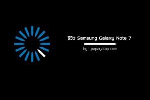 [ Review ] : Samsung Galaxy Note 7 – สิ่งมหัศจรรย์อันดับที่ ๗