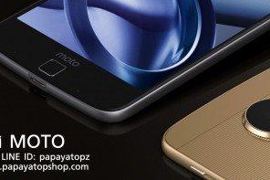 [ SALE ] : เคส – ฟิล์มกระจกนิรภัย | Moto X Play, Moto G4 Plus, Moto Z, Moto Z Force, Moto Z Play ส่งฟรีทั่วประเทศ