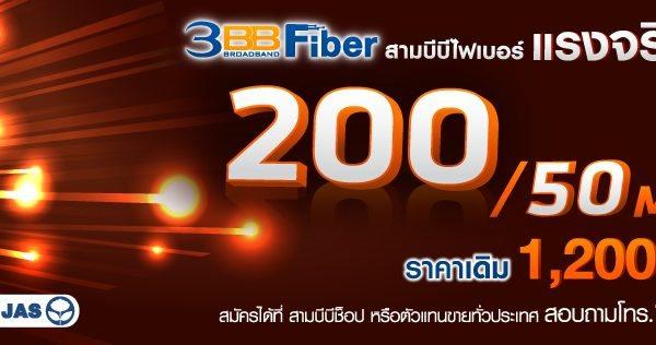 3bb-fiber200-50mb_755x316px2-1