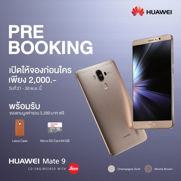 huawei-mate-9-pre-booking_promotion
