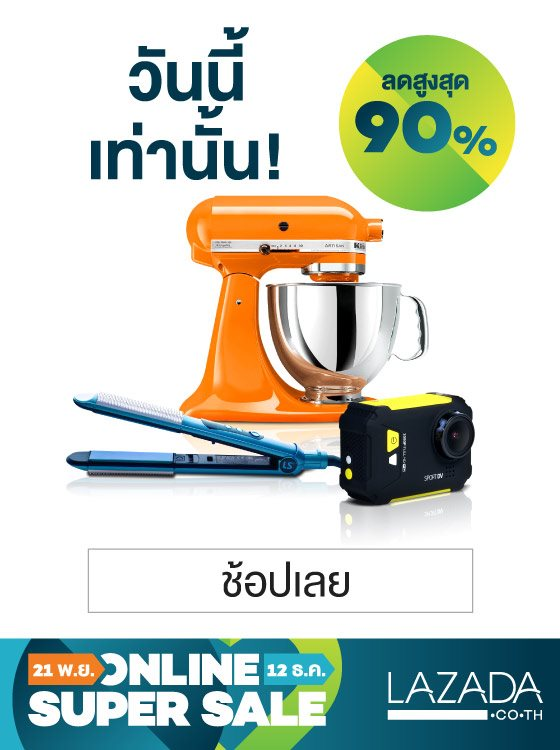 thonlinesupersale21-11560x750