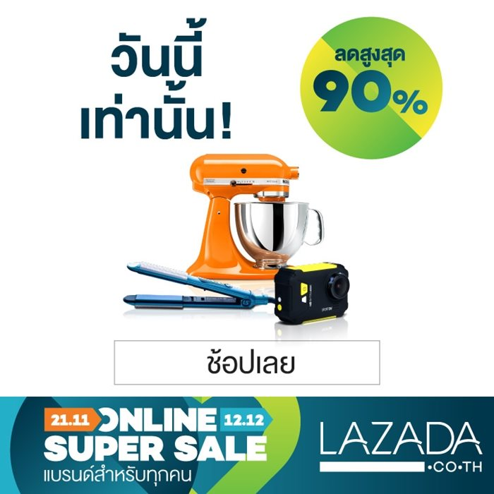 thonlinesupersale21-11720x720