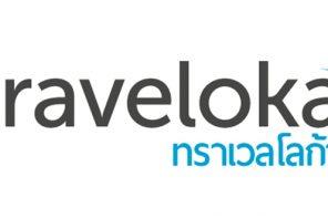 รีวิว #Traveloka จองตั๋วครบ จบที่เดียว ไม่หมกเม็ด !