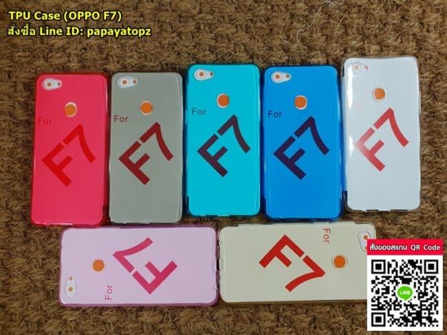 เคส OPPO F7