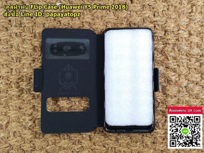 ฝาพับ Huawei Y5 Prime