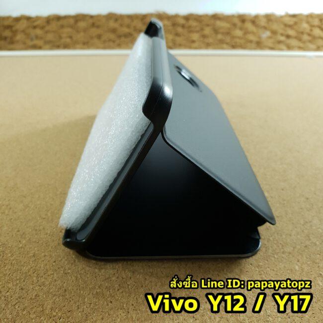 เคส Vivo Y12 / Vivo Y17