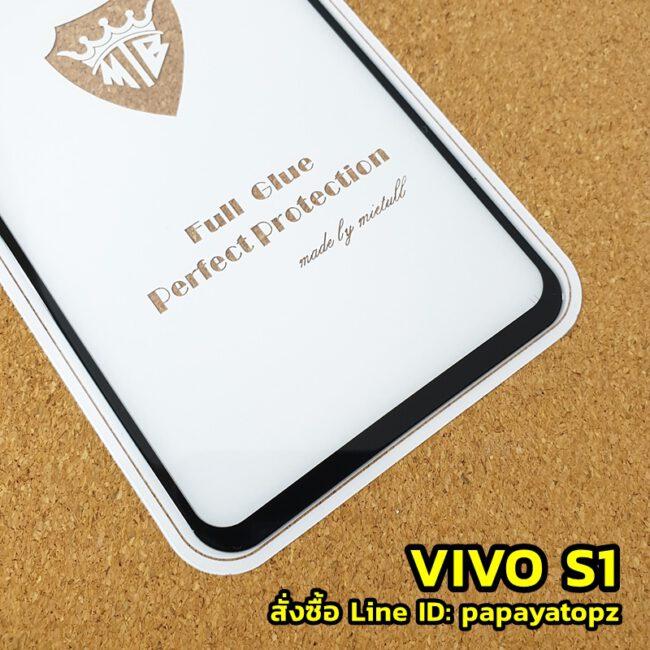ฟิล์มกระจก Vivo S1