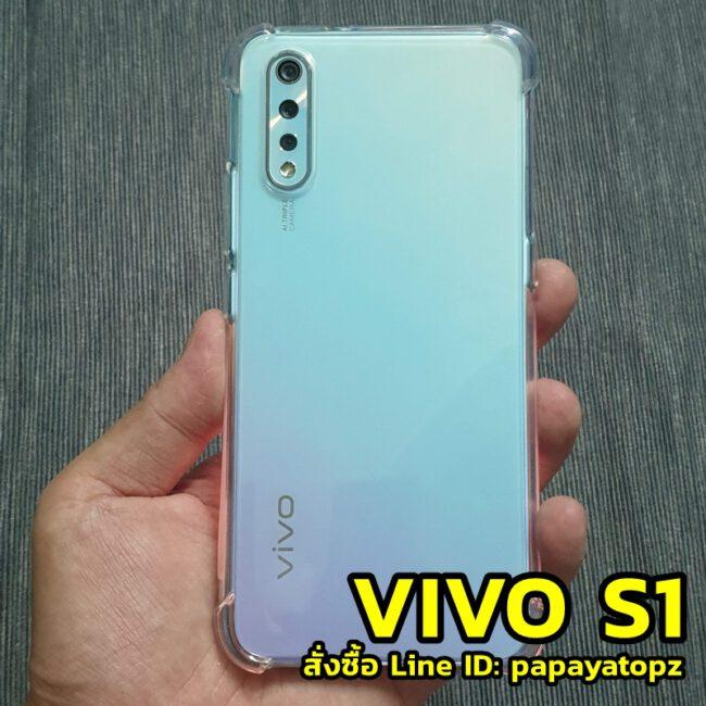 เคส Vivo S1