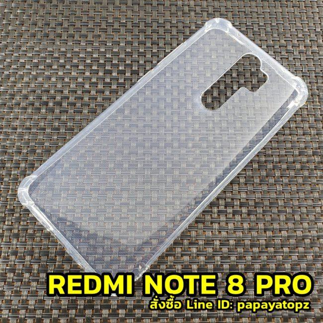 เคสใส กันกระแทก redmi note 8 pro