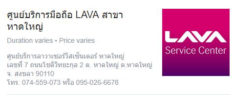 ศูนย์ซ่อม Lava