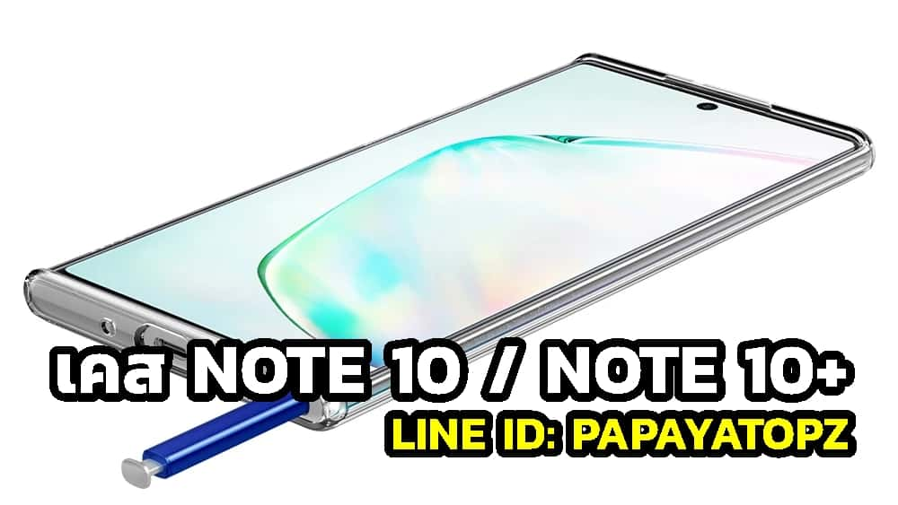 เคส Galaxy Note 10