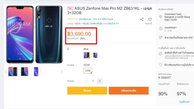 zenfone max pro m2 lazada