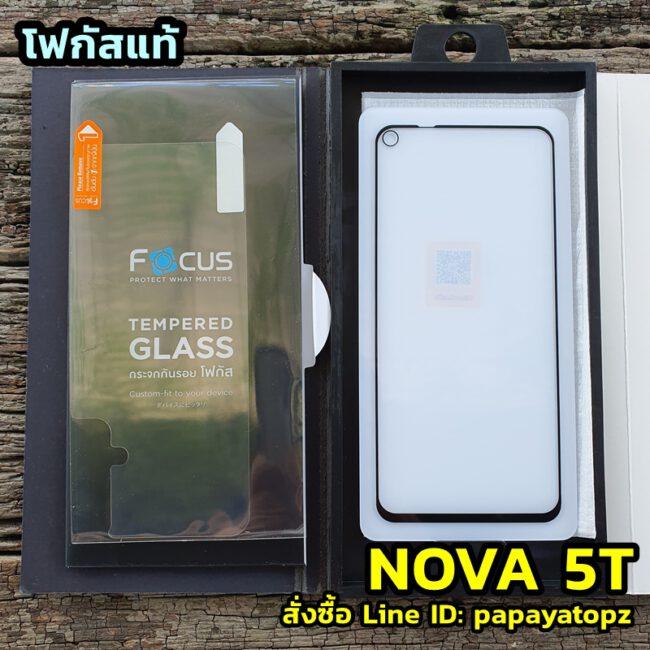 ฟิล์มกระจก โฟกัส Nova 5T