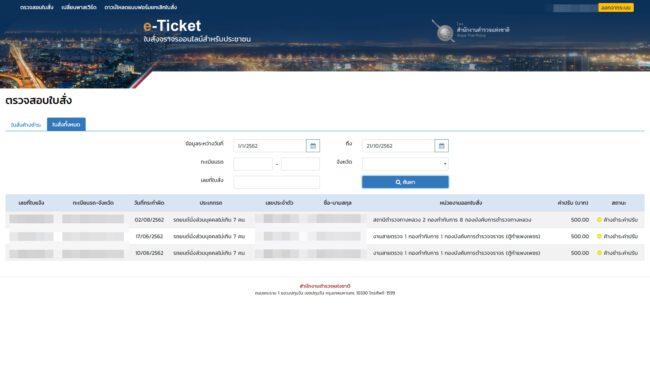 ใบสั่งจราจรออนไลน์ E-Ticket