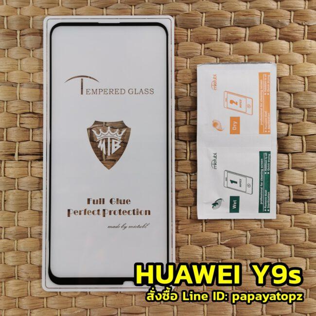 ฟิล์มกระจก huawei y9s