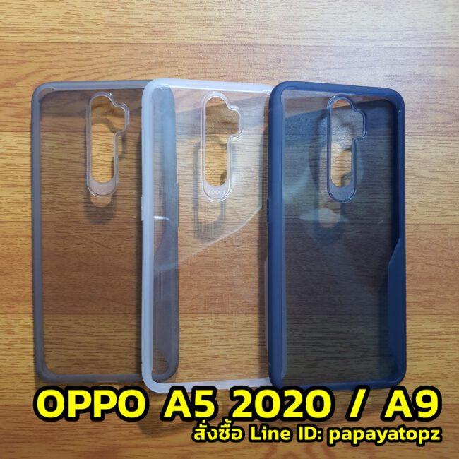 เคส bumper oppo a5 2020