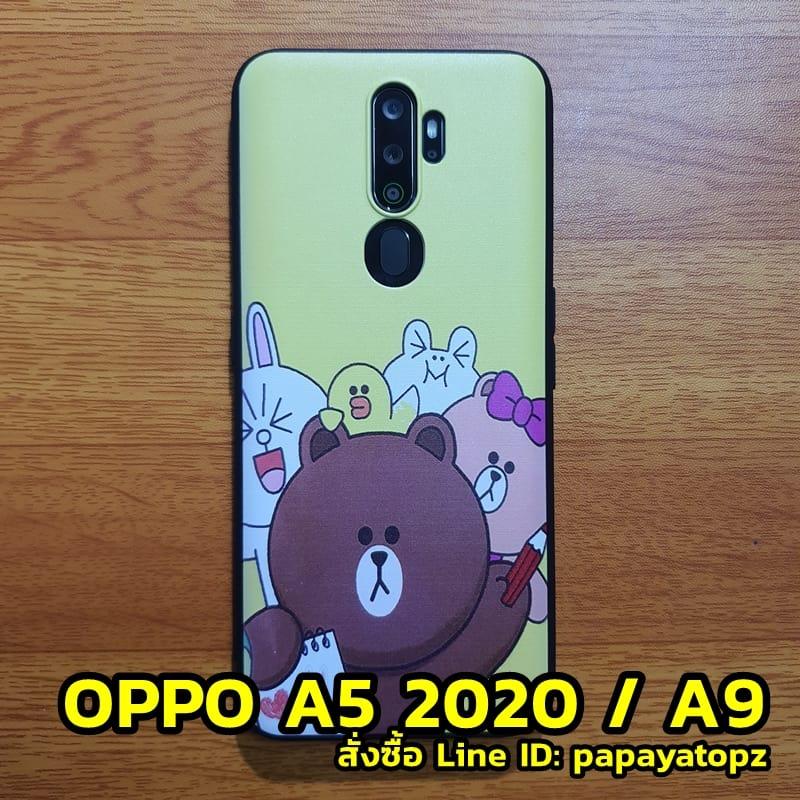 เคสลาย เคสน่ารัก oppo a5 2020