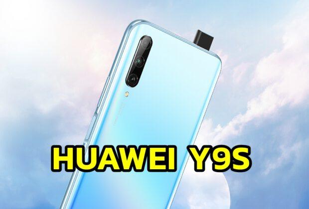 รีวิว huawei y9s