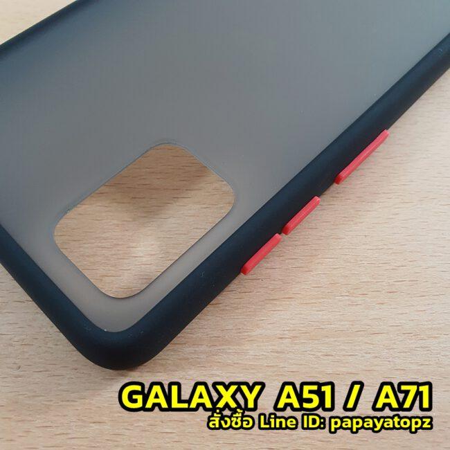 เคส bumper ขอบสี galaxy a51 galaxy a71
