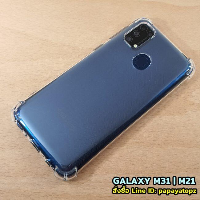 เคสใส galaxy m31 galaxy m21