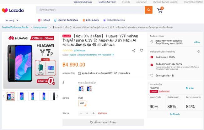 huawei y7p ราคา lazada