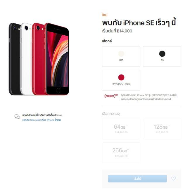 ราคา iphone se 2020