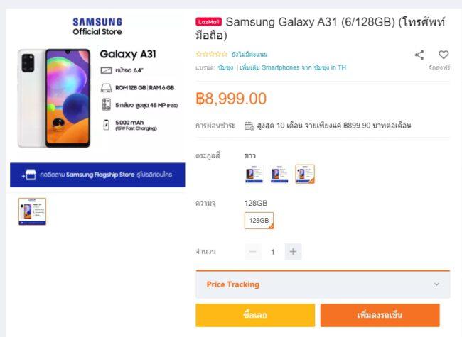 galaxy a31 ราคา รีวิว