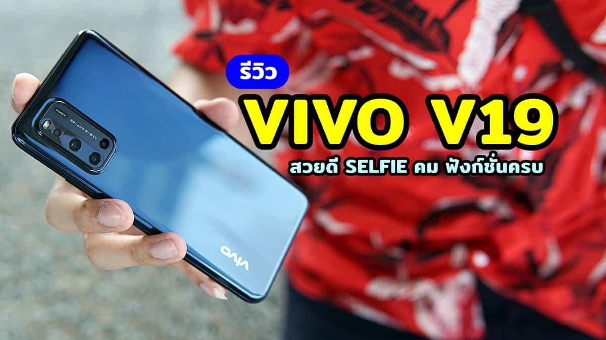รีวิว Vivo V19