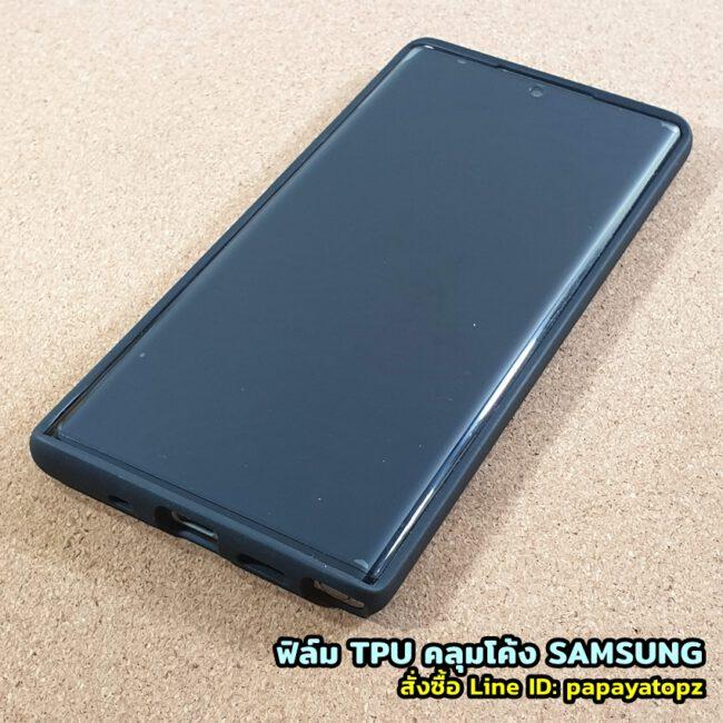 ฟิล์ม TPU Samsung