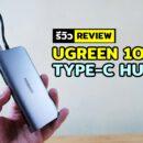 รีวิว ugreen hub 10 in 1