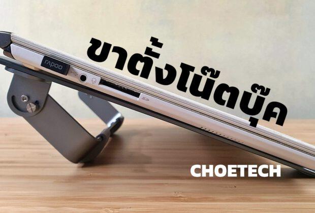 รีวิว ขาตั้ง Notebook Choetech