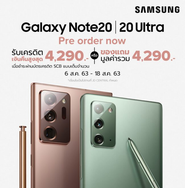 galaxy note 20 jd central
