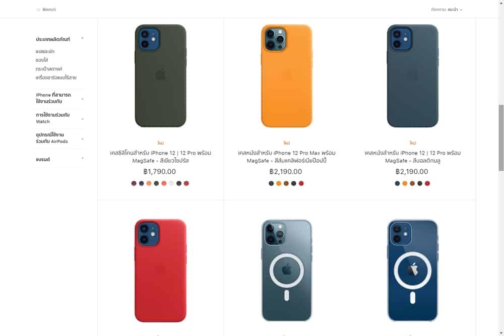 ราคา เคส iphone 12 magsafe