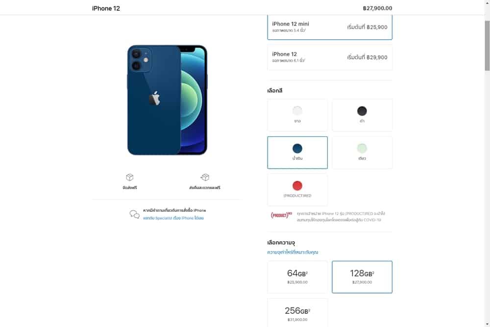ราคา iphone 12 mini