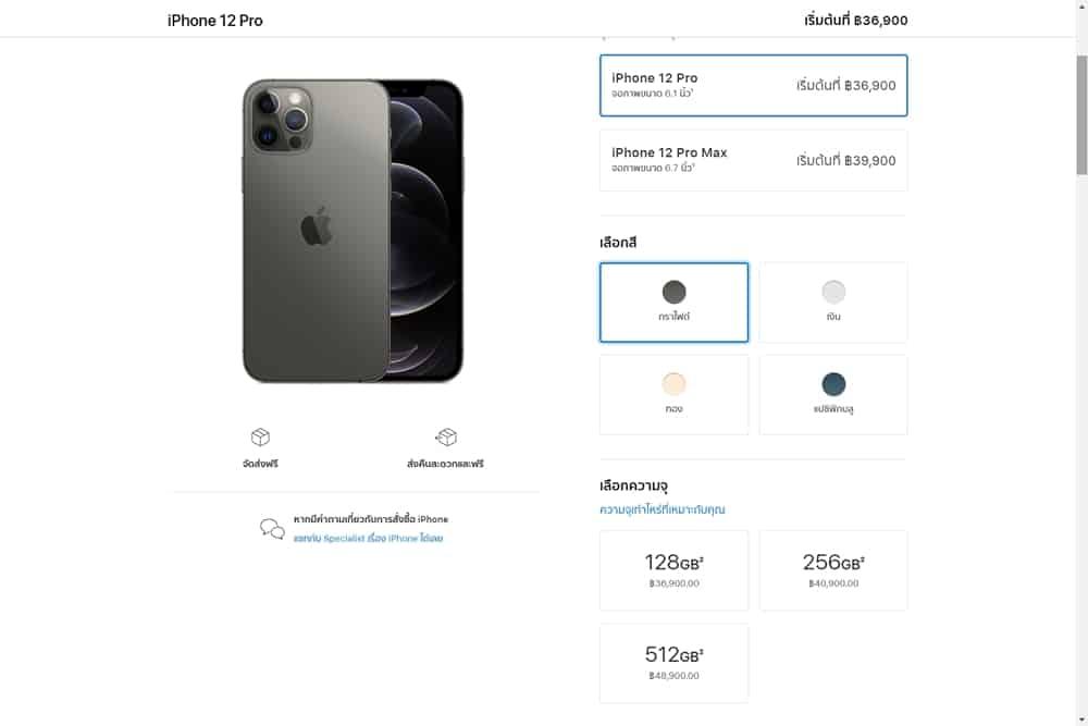 ราคา iphone 12 pro