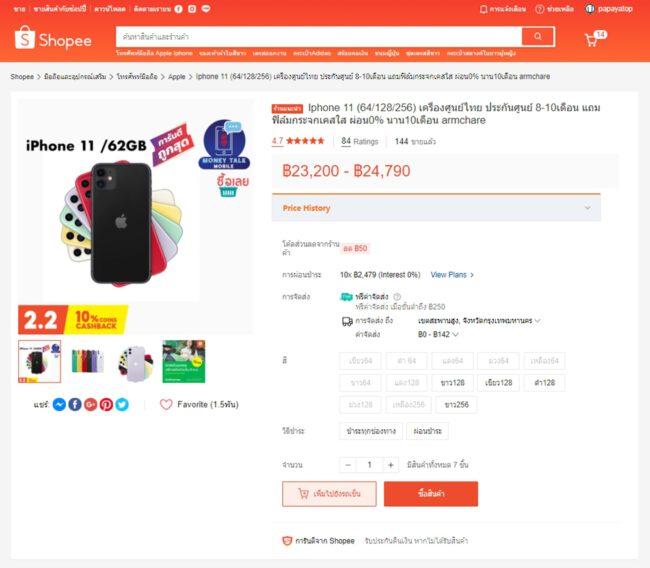 shopee apple policy