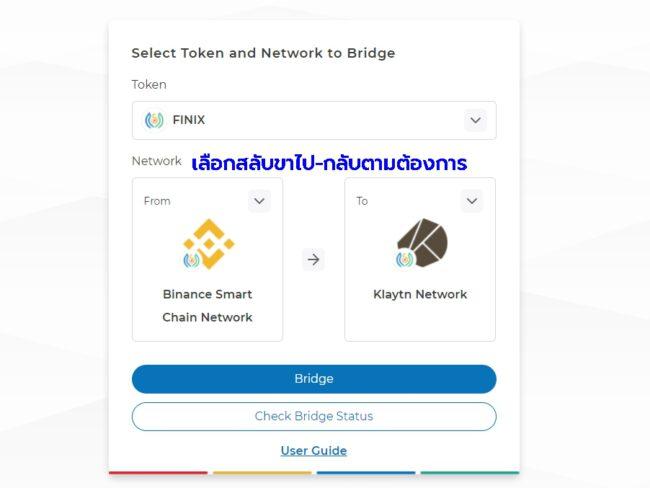 definix bridge klaytn
